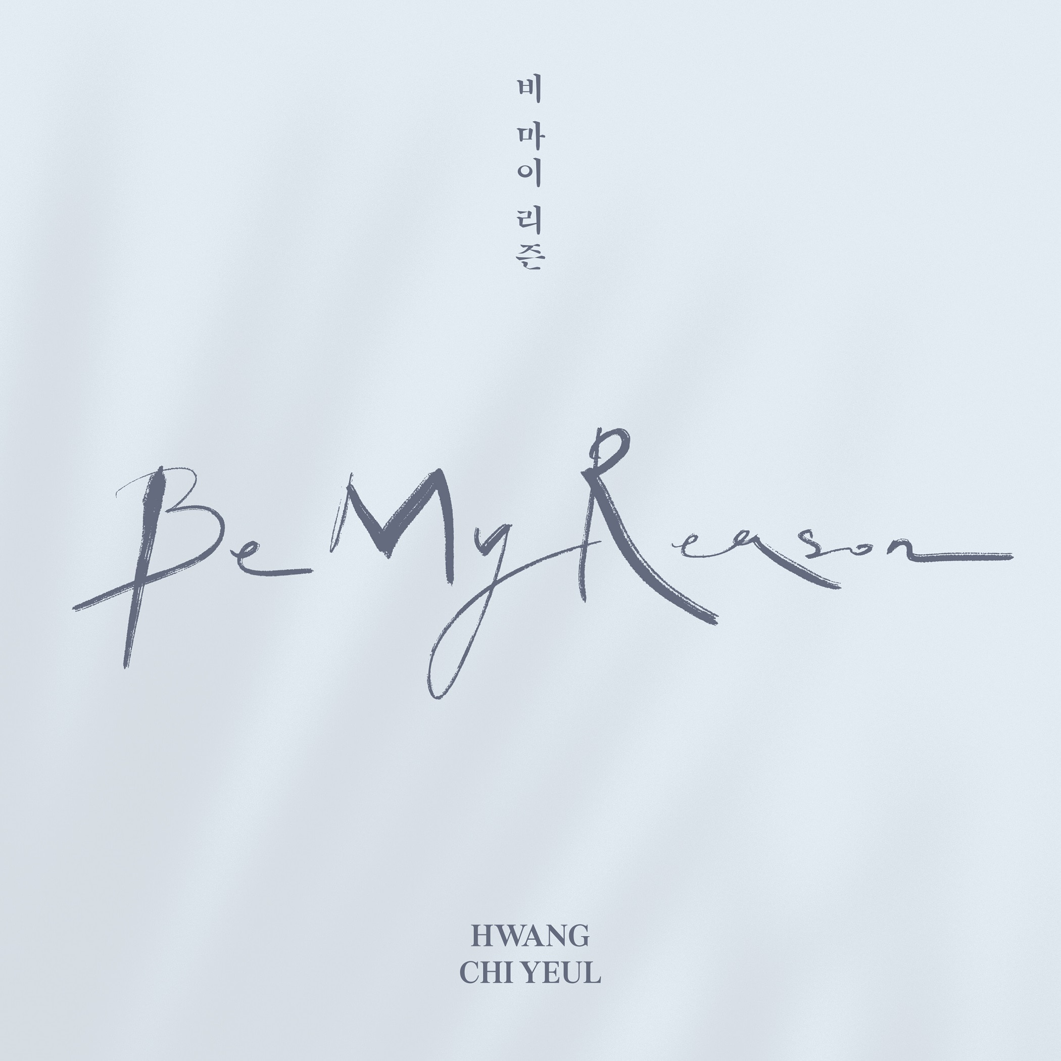 [PRE-ORDER] Hwang Chi Yeul - Mini Album [Be My Reason]케이팝스토어(kpop store)